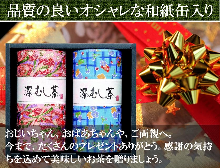 クリスマスお茶ギフト掛川の誉和紙缶200g2缶入り