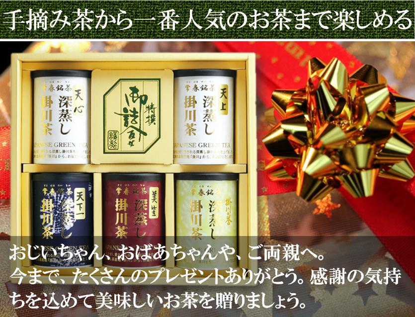 クリスマスお茶ギフトロイヤルセット