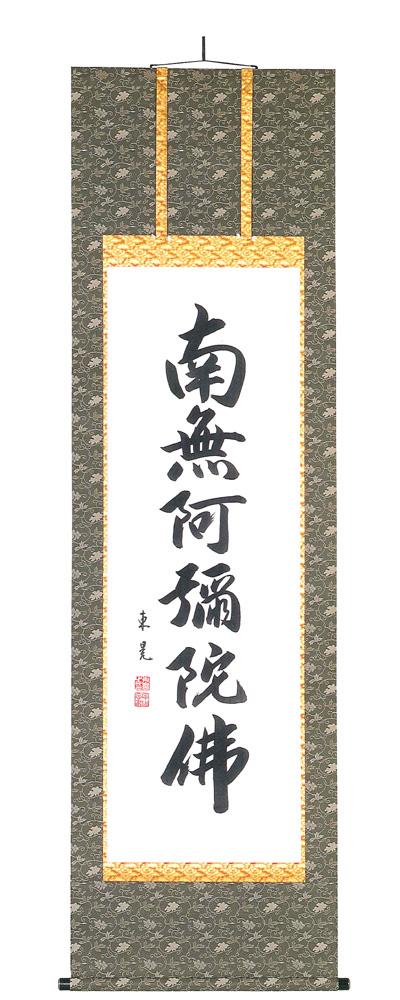六字名号 飯尾東晃(直筆) 掛軸(掛け軸)