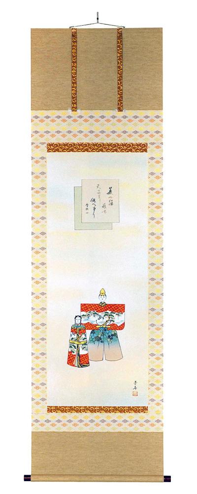 お雛 ひしの餅 雛の天子に そなへけり 繁枝女 片岡 芳春(直筆) 掛軸(掛け軸)