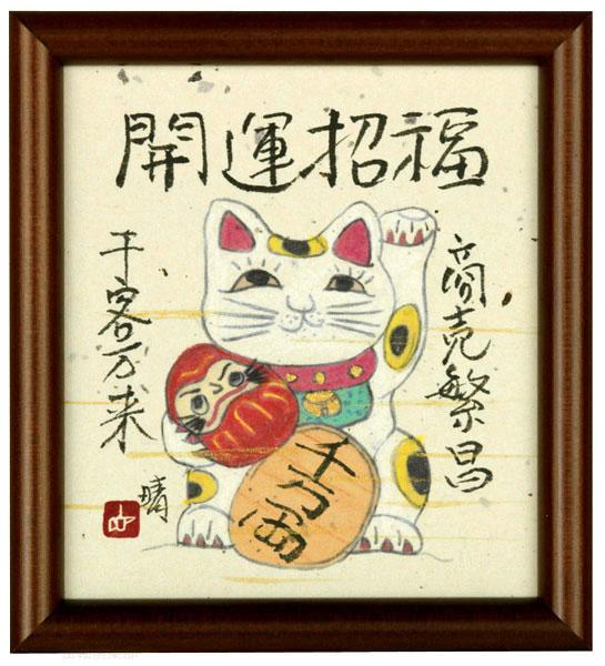 開運招福(商売繁盛/千客万来)
