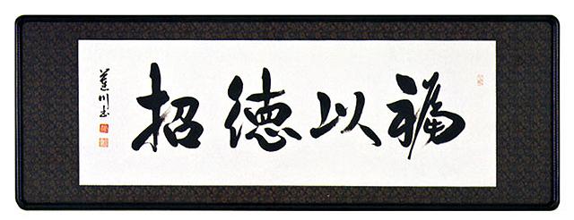 「福以徳招」(ふくをもってとくをまねく) 大平蓮川【直筆作品】