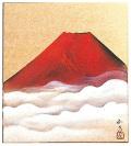 赤富士 川島正行(直筆)