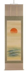 日の出波 川島玉章(直筆) 掛軸(掛け軸)