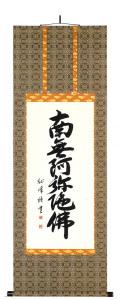 六字名号 大谷龍峰(直筆) 掛軸(掛け軸)