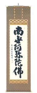 六字名号 澤 宗津(直筆) 掛軸(掛け軸)
