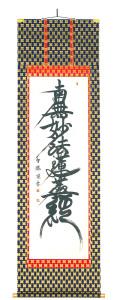掛軸(掛け軸) 日蓮宗 南無妙法蓮華経 吉野智應(直筆)