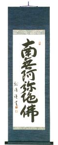 八寸巾 六字名号 大谷龍峰(直筆) の掛軸(掛け軸)
