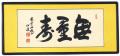 和額 無量寿 田中昭道(直筆)画像