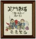 笑門来福 藤 直晴【直筆作品】