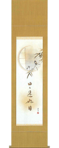 竹雀 日々是好日 木村亮平 の掛軸(掛け軸)