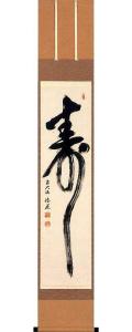 寿 中森博道の掛軸(掛け軸)