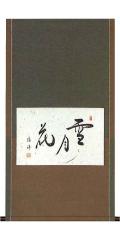 雪月花 懐紙横(デザイン表装) 安藤徳祥の掛軸(掛け軸)