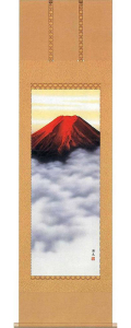 赤富士 西森湧光 尺五立【直筆作品】 の掛軸(掛け軸)