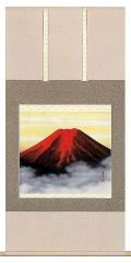 赤富士 西森湧光 尺八横【直筆作品】 の掛軸(掛け軸)