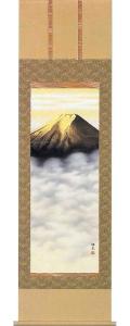 黄金富士 西森湧光 の掛軸(掛け軸)