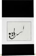 モノトーンのインテリア掛軸 安藤徳祥 墨遊シリーズ「遊(ゆう)」(直筆) 掛軸倶楽部