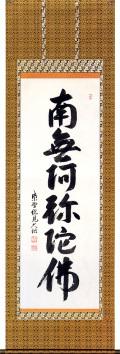 六字名号 山岸久祐 の掛軸(掛け軸)