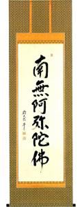 六字名号 方谷豊宗 の掛軸(掛け軸)