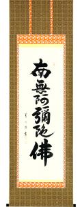 六字名号 大平蓮川 の掛軸(掛け軸)