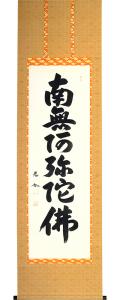 六字名号 丹羽光如 の掛軸(掛け軸)