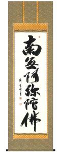 六字名号 中阪耕雲 の掛軸(掛け軸)