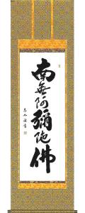 六字名号 中村恵如 の掛軸(掛け軸)