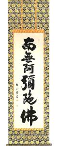 六字名号 大平顕正 の掛軸(掛け軸)