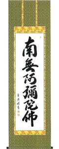 六字名号 中村草遊 の掛軸(掛け軸)