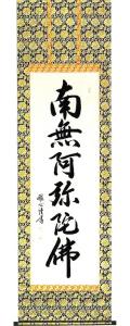 六字名号 渡辺雅心 の掛軸(掛け軸)