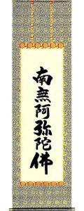 六字名号 お東用 無落款 の掛軸(掛け軸)