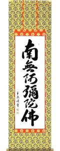 六字名号(お西用) 中村草遊