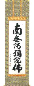 六字名号(お東用) 中村草遊 の掛軸(掛け軸)