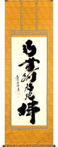 六字名号 小林太玄 の掛軸(掛け軸)