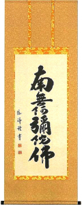 六字名号 安藤徳祥 の掛軸(掛け軸)