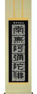 正信念仏偈 渡辺雅心 の掛軸(掛け軸)