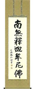 釈迦名号 春木大興 の掛軸(掛け軸)