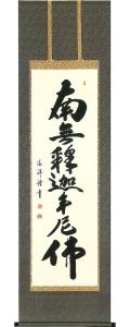 釈迦名号 安藤徳祥 の掛軸(掛け軸)