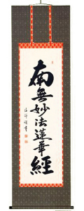 日蓮名号 安藤徳祥 の掛軸(掛け軸)