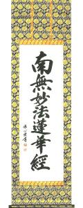 日蓮名号 渡辺雅心 の掛軸(掛け軸)