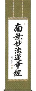 日蓮名号(南無妙法蓮華経) 渡辺雅心 尺五立 【直筆作品】
