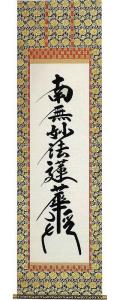 日蓮名号(南無妙法蓮華経)(髭文字) 無落款