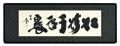 「松樹千年翠」(しょうじゅせんねんみどり)小林太玄【直筆作品】