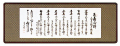 「長寿の心得」 大平蓮川