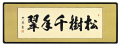 「松樹千年翠」(しょうじゅせんねんみどり) 青木照道