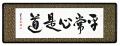 「平常心是道」 大平蓮川