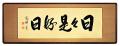 (にちにちこれこうじつ)安藤徳祥