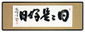 「日々是好日」 宮前心山【直筆作品】