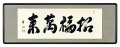 「招福萬来」(しょうふくばんらい)大山華山