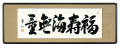 「福寿海無量」(ふくじゅかいむりょう)大山華山【直筆作品】